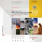 سومین کنفرانس ملی مدیریت بحران و HSE در شریانهای …