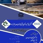 کنفرانس ملی چالش های حوزه معدن – محیط زیست