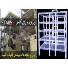 پروژه بتن ساختمان 5 طبقه - کامل به همراه فایل ETABS و SAFE