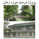 پروژه کامل مرمت موزه زمان (زعفرانیه - تهران)