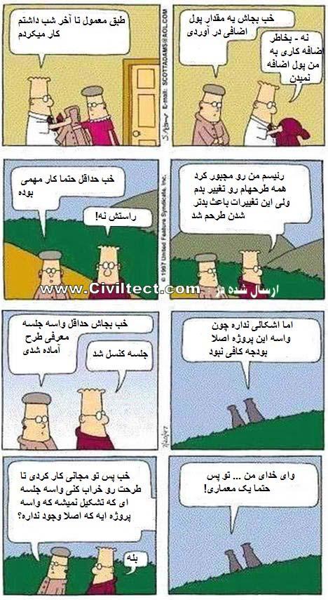 کارتون طنز معماری!
