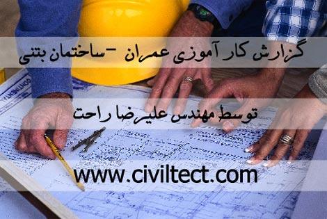 گزارش کار آموزی مهندسی عمران