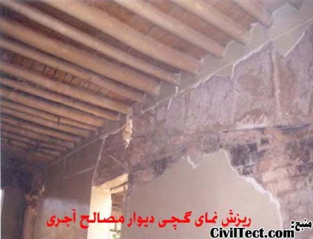 ریزش نمای گچی دیوار مصالح آجری