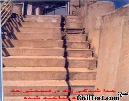 جدا شدگی پله در قسمتی که غیر یکپارچه ساخته شده