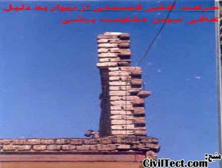 حرکت افقی قسمتی از دیوار به دلیل کافی نبودن مقاومت برشی