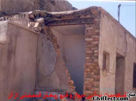شکست برشی دیوار و فرو ریختن قسمتی از آن