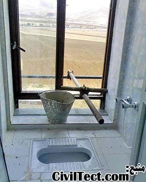 پنجره تمام قد در دستشویی! البته باید قبول کنیم باعث دلبازی سرویس بهداشتی شده!!! این شاهکار در یک ساختمان با کاربری آموزشی در یکی از استانهای غربی کشور است.