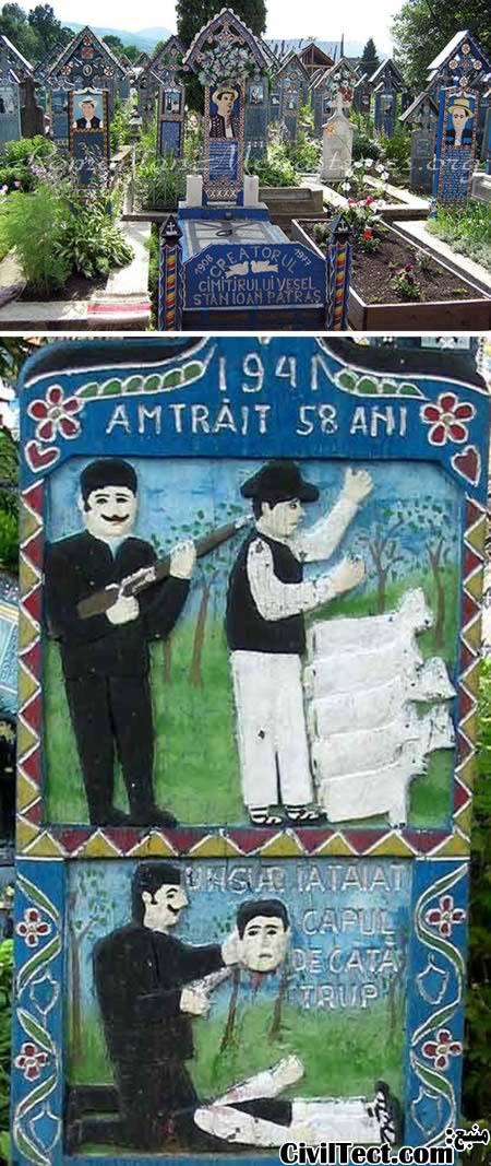 قبرستان شادی – رومانی