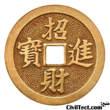 سکه باستانی چین - سکه شانس