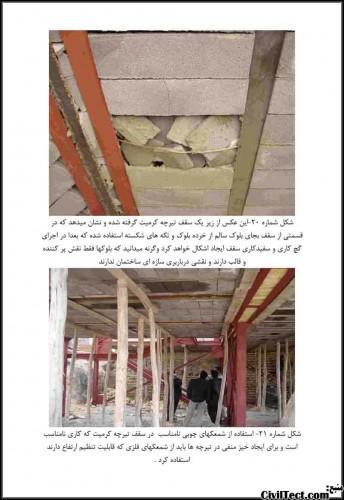 بررسی اشکالات اجرایی متداول در ساختمانها (سری ۲)