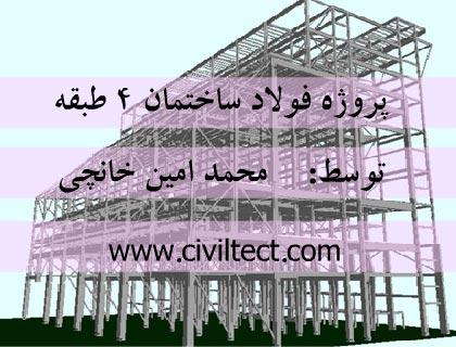 پروژه طراحی سازه های فولادی – ساختمان ۴ طبقه