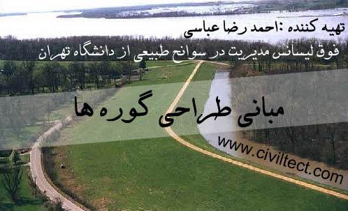 مبانی طراحی گوره ها - احمد رضا عباسی